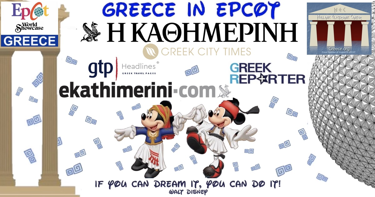 Greece in Epcot and media